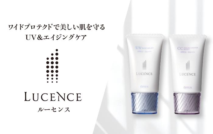 ルーセンス ワイドプロテクトで美しい肌を守る UV&エイジングケア