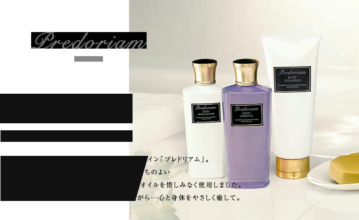 プレドリアム イングリッシュラベンダーの優雅な香りに包まれる、至福のボディケアタイム