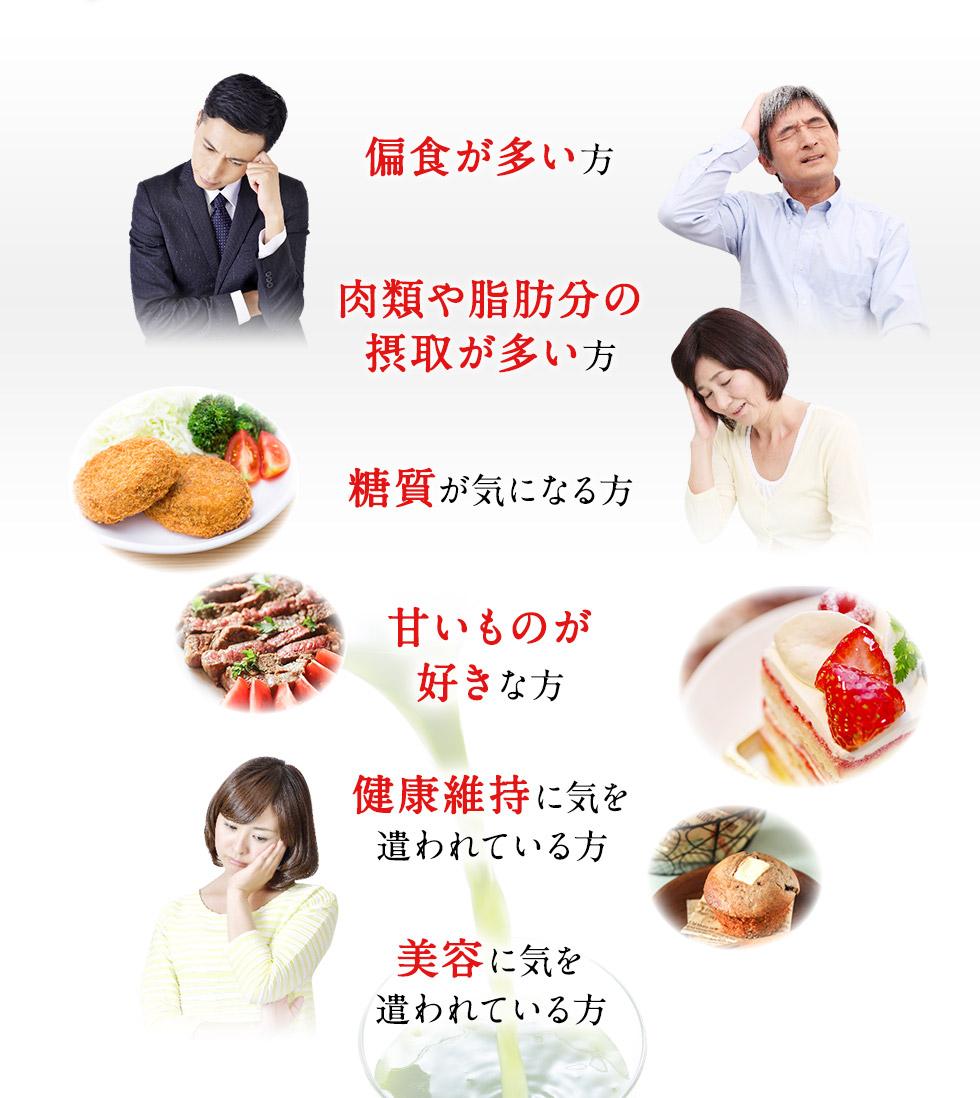偏食が多い方・肉類や脂肪分の摂取が多い方・糖質が気になる方・甘いものが好きな方・健康維持に気を遣われている方・美容に気を遣われている方