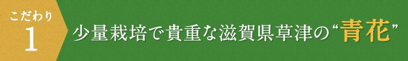 """こだわり1 少量栽培で貴重な滋賀県草津の""""青花"""""""