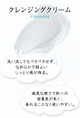 フィールメージュ リバイティア クレンジングクリーム