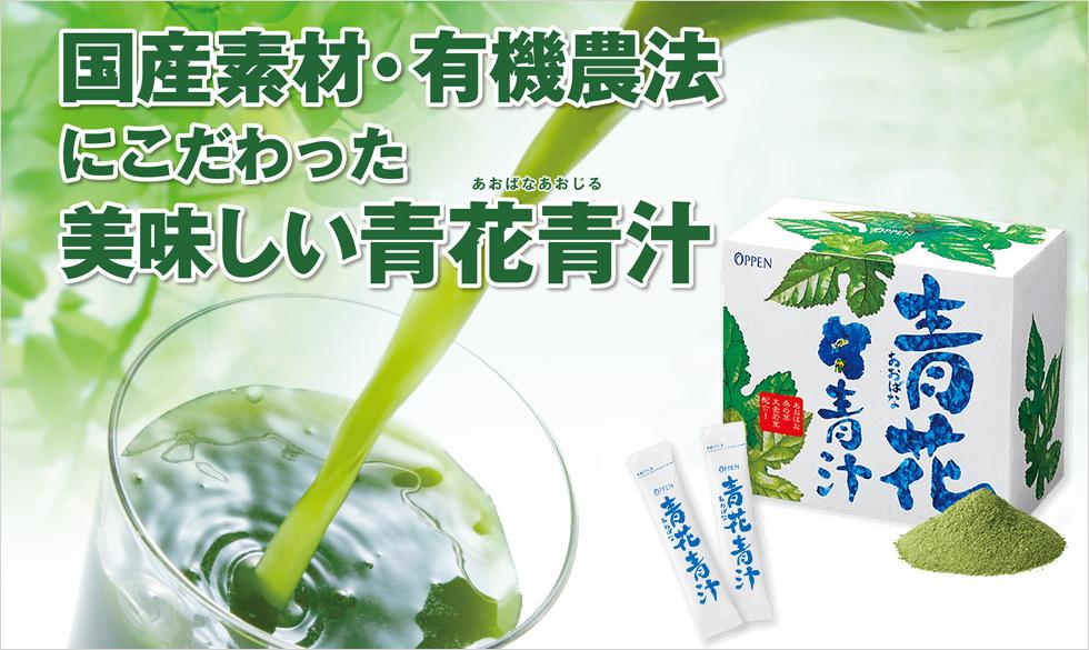 国産素材・有機農法にこだわった美味しい青花青汁